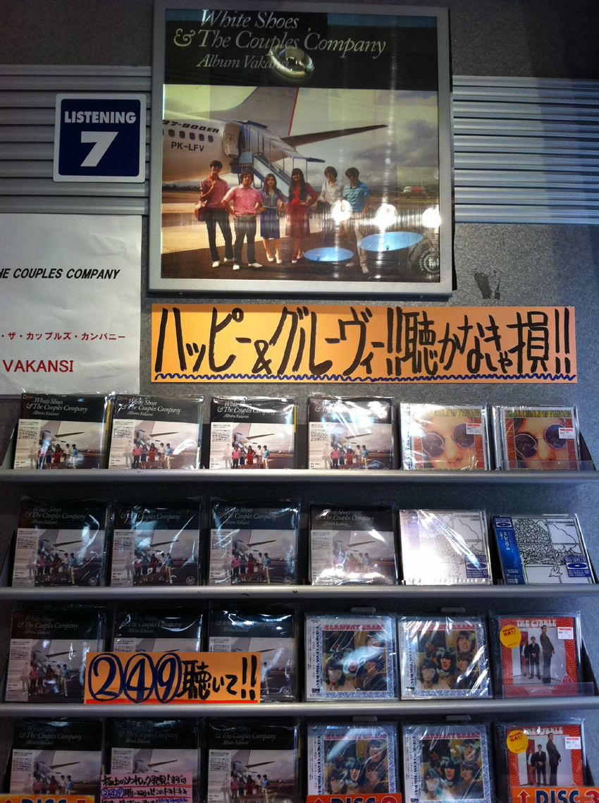 "White Shoes & The Couples Company ""Album Vakansi"", Tower Records, Shinjuku, Tokyo."